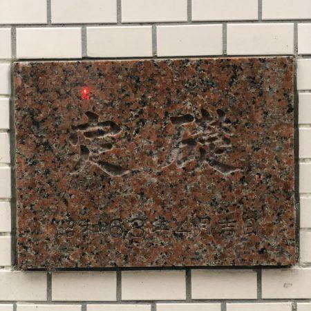 ビルの壁で見かける「定礎」という言葉、読みや意味は?[都内編]
