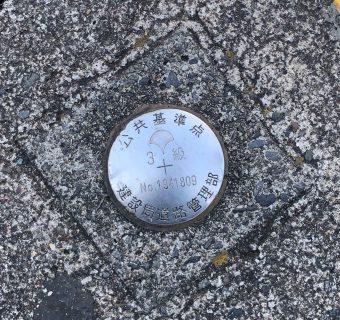 『街で発見!』身近な意外?!測量と位置と高さと基準点[都内・公共基準点編①]
