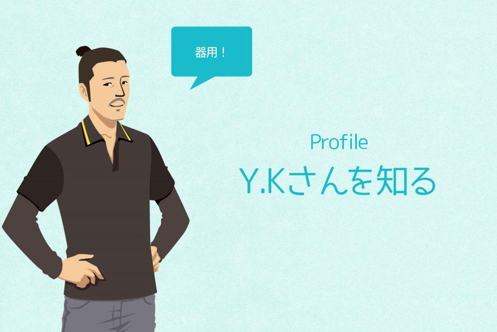 Y.Kさんってこんなひと 本人に聞いたちょっとマニアックなQ&A