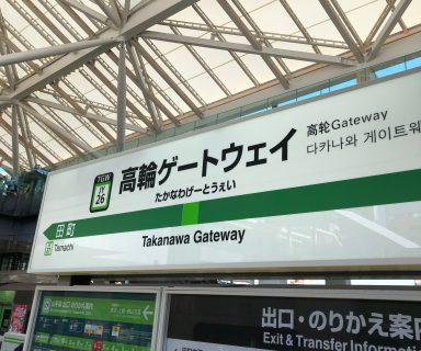 『街で発見!』品川ー田町間にオープンした山手線の新駅は人と吹き抜けが凄い[高輪ゲートウェイ駅]