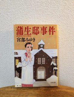 名作小説紹介〈オススメの面白い作品・蒲生邸事件〉前編