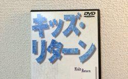 名作映画・ドラマ紹介⑲〈独断と偏見によるオススメ面白DVD・キッズリターン〉
