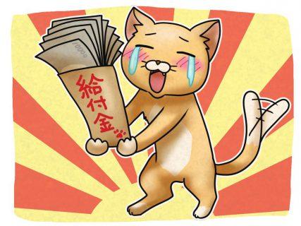 【特別定額給付金】品川区から10万円入金の通知書が!8月24日の申請期限も間近に