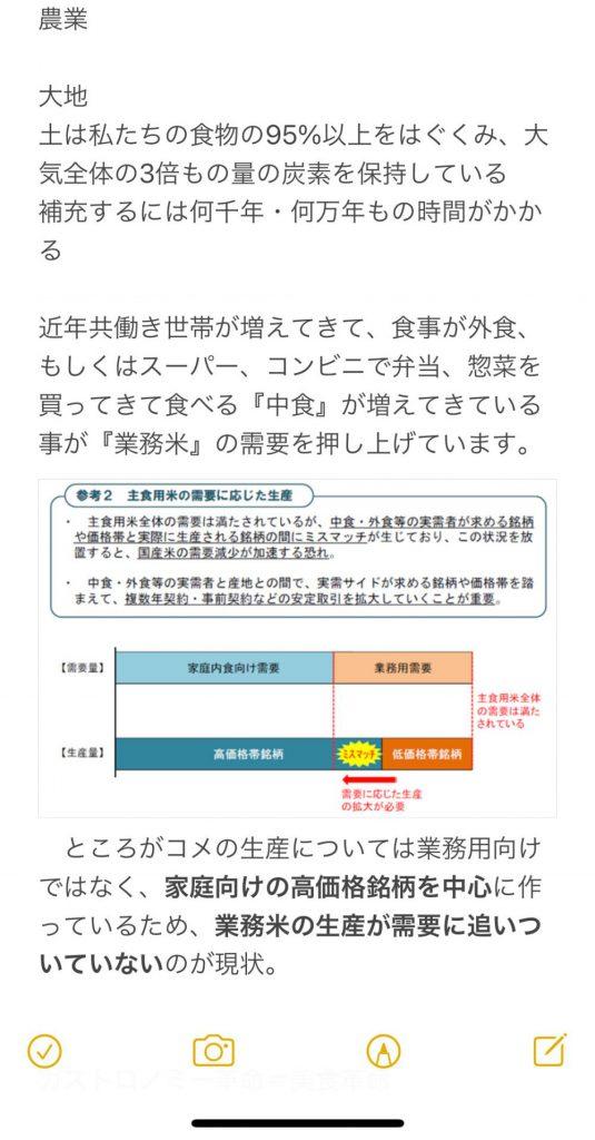 画像に alt 属性が指定されていません。ファイル名: book_memo-535x1024.jpg